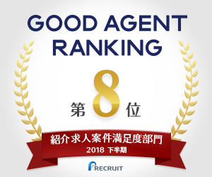 【GOOD AGENT RANKING~2018年度下半期~】紹介求人案件満足度部門第8位.png