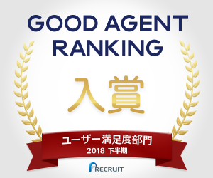 【GOOD AGENT RANKING~2018年度下半期~】ユーザー満足度部門入賞.pngのサムネイル画像
