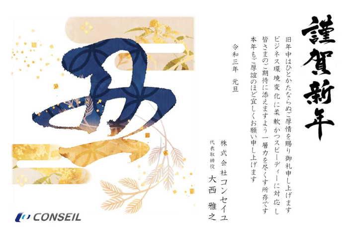 年賀状コンセイユ2021(HP用)-1.jpgのサムネイル画像のサムネイル画像